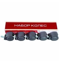 Набор колес Бюрократ BRAKECASTORSET3850 черный (5 шт.)